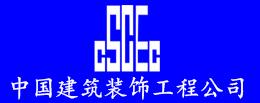 中国建筑装饰工程公司-金信伙伴